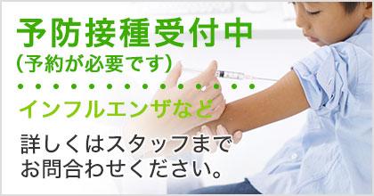 予防接種受付中。詳しくはスタッフまでお問合わせください