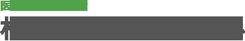 村上医院耳鼻咽喉科ホームページ